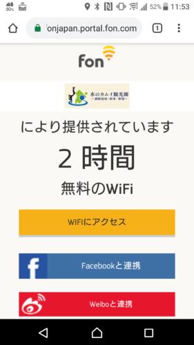 ブラウザを起動するFonと接続エントリーページ・登録画面が表示されます。SNSアカウント(Facebook・Weibo)を選択またはFonのID・パスワードを入力します。FonのIDアカウントの新規登録も可能です。