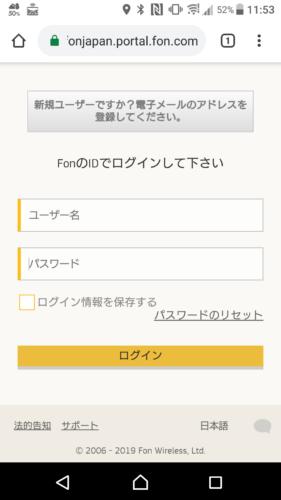 FonのID(ユーザー名・メールアドレス)・パスワードを入力。