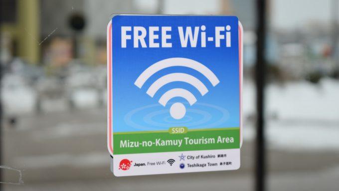 水のカムイ観光圏Wi-Fi