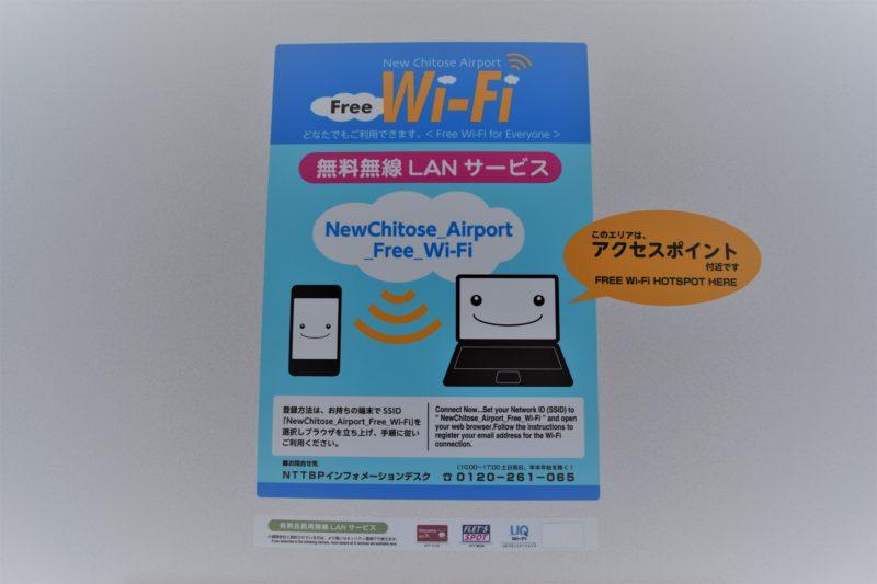 新千歳空港の無料Wi-Fiスポット・公衆無線LANスポット一覧