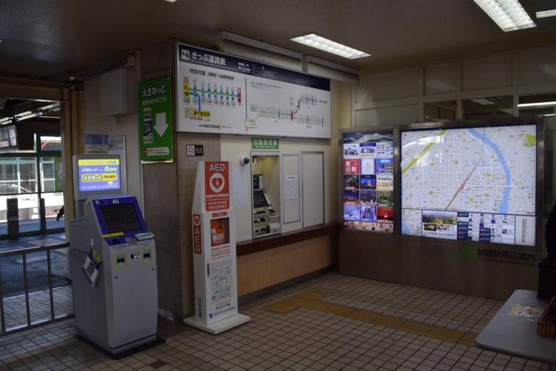 JR釧路駅券売機