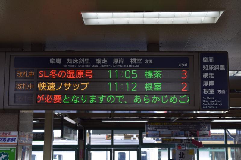 SL冬の湿原号 発車時刻案内板(日本語表記)