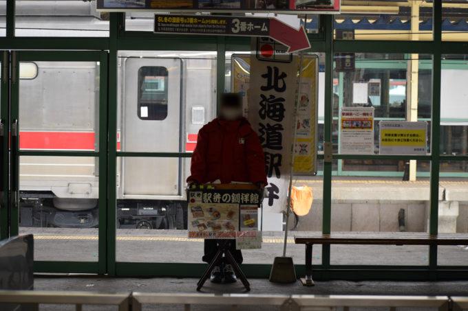 釧祥館(せんしょうかん)による駅弁の立ち売り販売