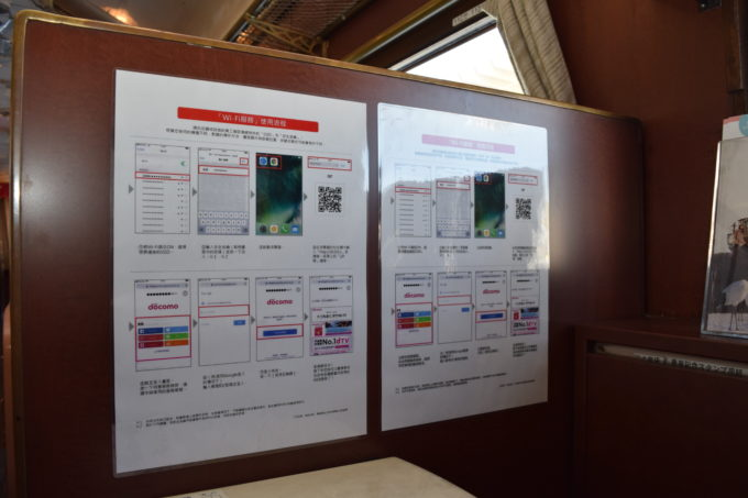 SL冬の湿原号車両内にあるWi-Fi接続案内