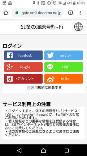 ブラウザを起動するとSL冬の湿原号Wi-Fiの接続エントリーページが表示されます。「利用規約に同意する」にチェックをつけ、SNSアカウント(Facebook・Twitter・Google・LINE・dアカウント・Weibo)を選択。