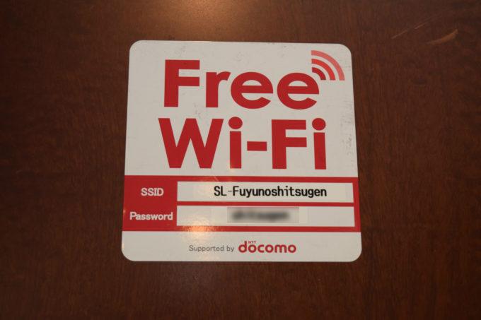 SL冬の湿原号Wi-Fi