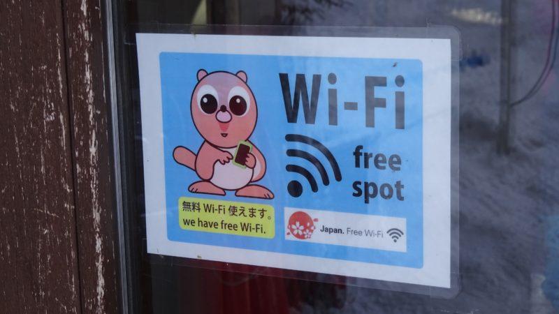 滝野すずらん丘陵公園Wi-Fi