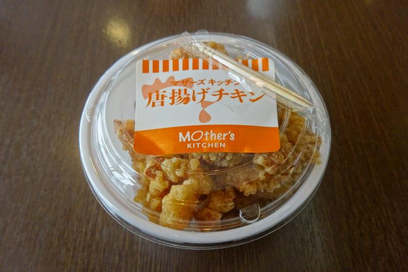 マザーズ唐揚げチキン