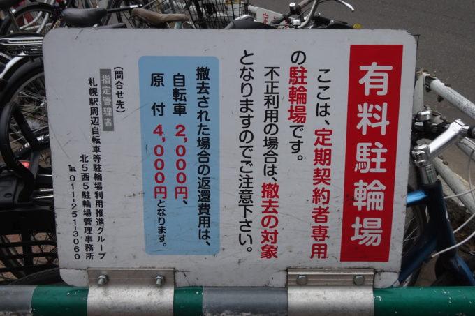 有料駐輪場(定期契約者専用駐輪場)における不正利用は撤去の対象となります
