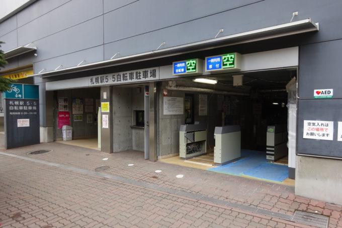 札幌駅5・5自転車駐車場