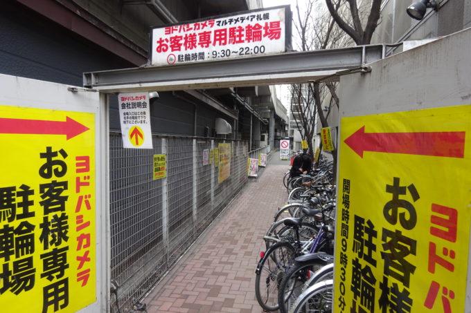 ヨドバシカメラマルチメディア札幌南側駐輪場