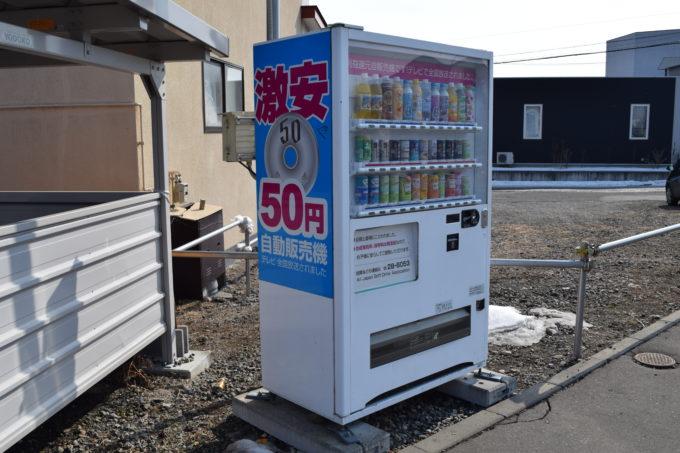 帯広市東7条南3丁目「50円激安自動販売機」