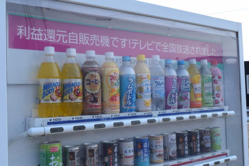 ペットボトル100円