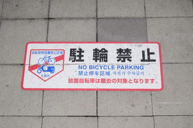 路上の駐輪禁止