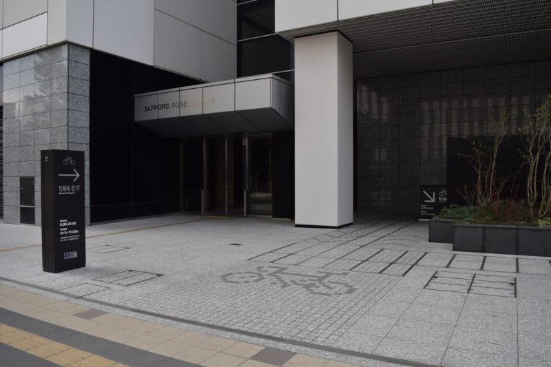 北1西1地下自転車専用駐車場(さっぽろ創世スクエア地下公共駐輪場)