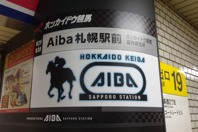 Aiba札幌駅前Wi-Fi