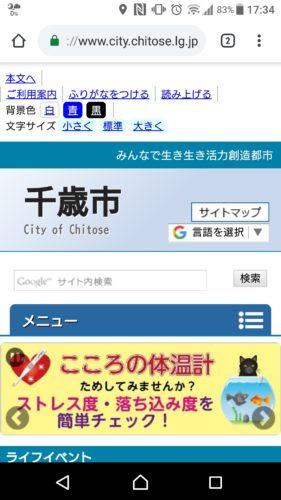 千歳市の公式サイトが表示。これでWi-Fiによるインターネット接続が完了となります。