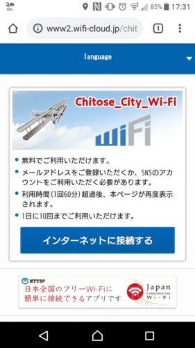 ブラウザを起動すると、千歳市Wi-Fi(Chitose_City_Wi-Fi)のWi-Fi接続ページが自動的に表示されるので、「インターネットに接続する」を選択。