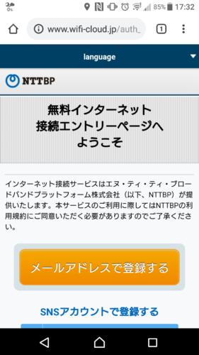 無料インターネット接続エントリーページが表示されます。メールアドレスまたはSNS(Twitter・Facebook・Weibo)を登録します。