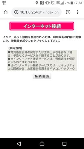 ブラウザを起動すると接続エントリーページ・登録画面が表示されます。「接続開始」を選択。