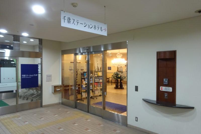千歳ステーションホテルWi-Fi
