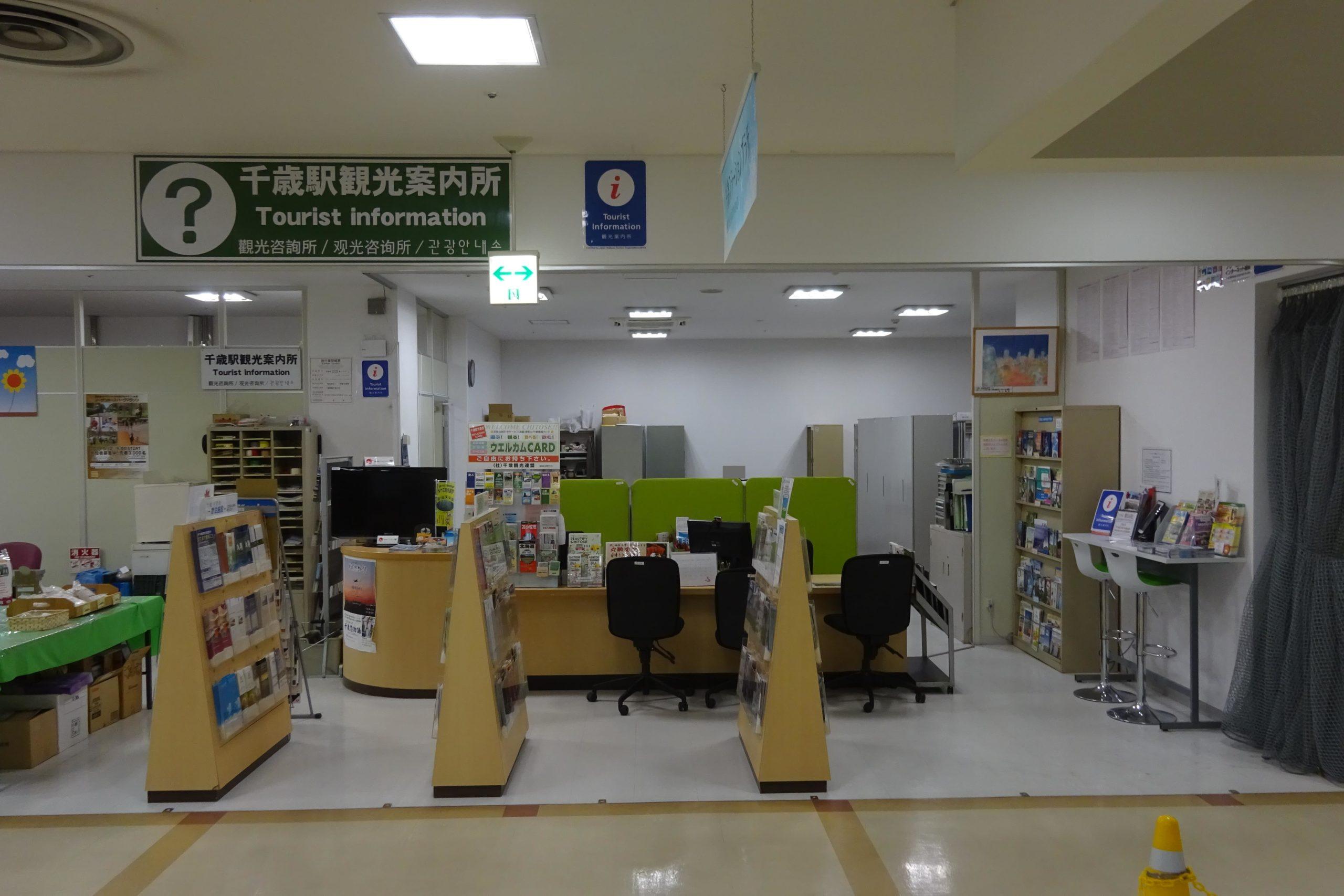 千歳駅観光案内所Wi-Fi