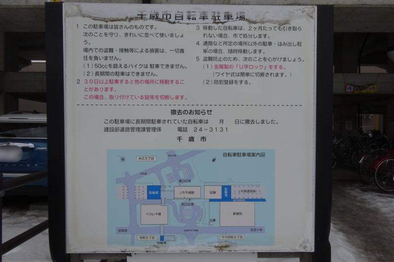 千歳市自転車駐車場(駐輪場)地図
