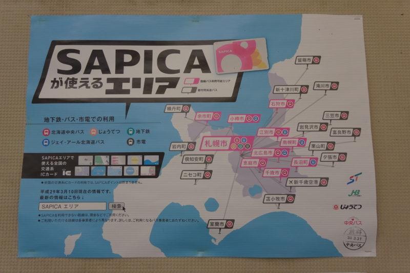 SAPICA使用エリア