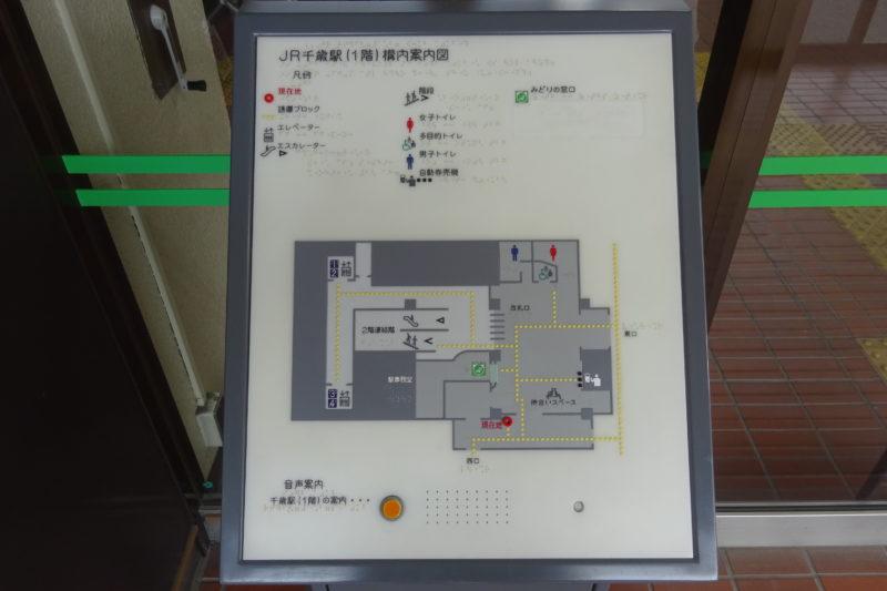 JR千歳駅構内1階触地図(構内案内図)