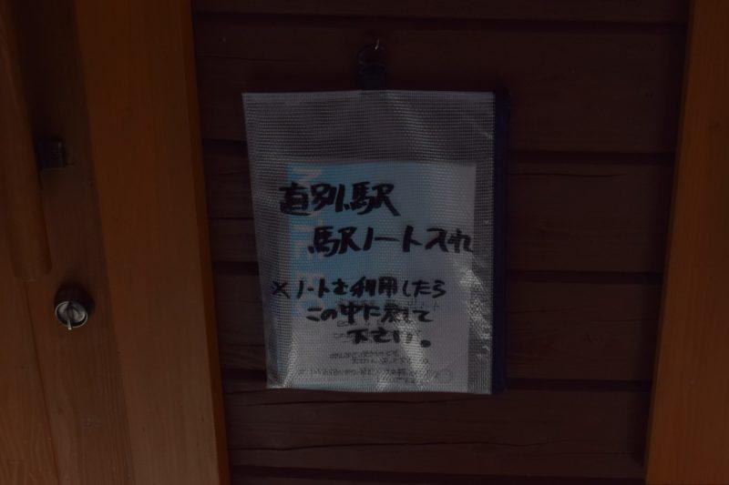 直別駅の駅ノート