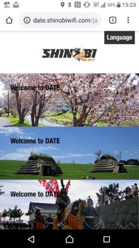 「SHINOBI FREE Wi-Fi」の伊達市ページが表示されます。これでWi-Fiによるインターネット接続が完了となります