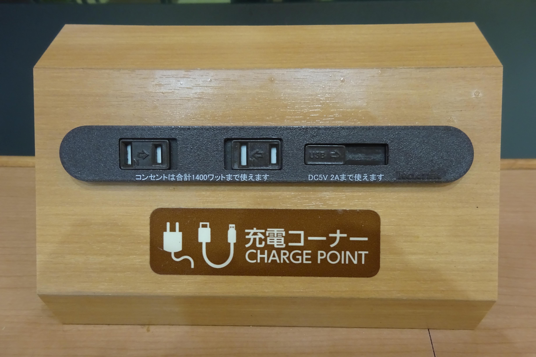 北海道内のコンセントが使える電源スポット・充電スポット一覧