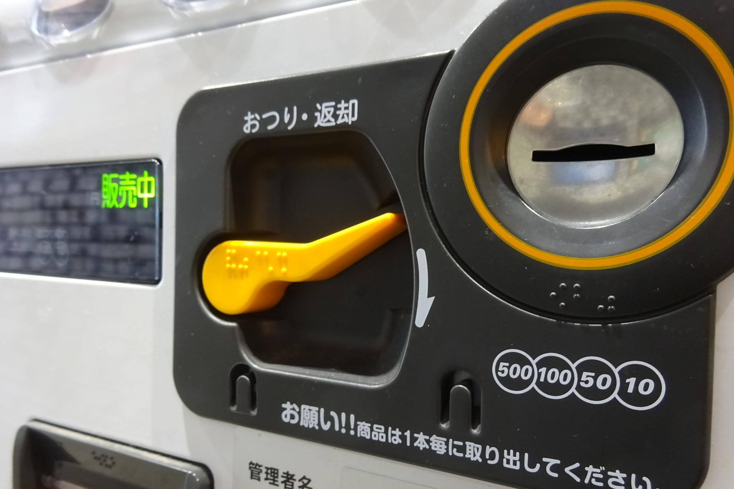 北海道の激安自動販売機・格安自動販売機一覧