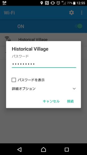 北海道開拓の村に掲示してあるパスワードを入力。