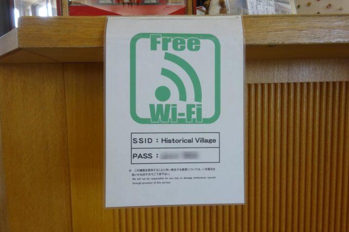 北海道開拓の村Wi-Fi