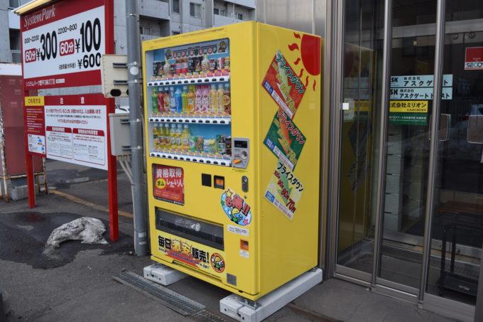 札幌市豊平区豊平3条3丁目「ミリオン自動販売機」