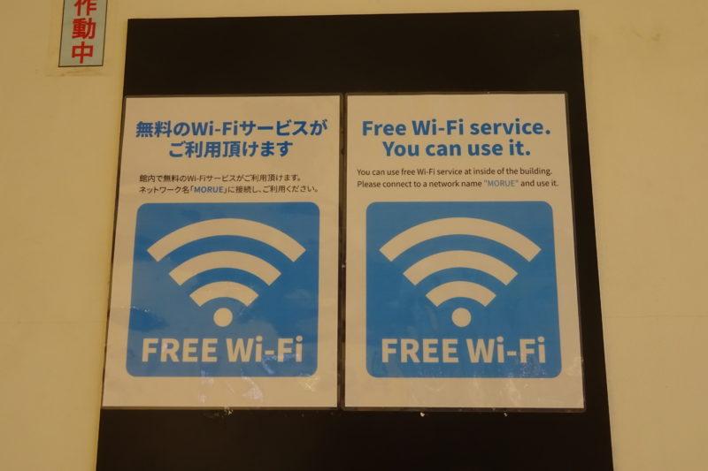 モルエ中島Wi-Fi