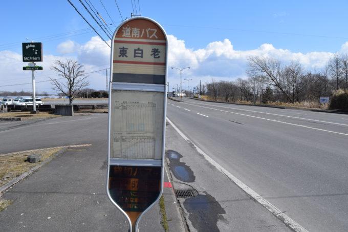 道南バス東白老バス停留所