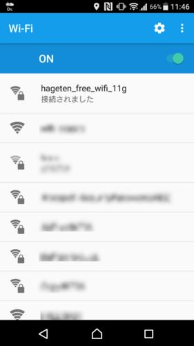「接続されました」と表示。これでWi-Fiによるインターネット接続が完了となります。