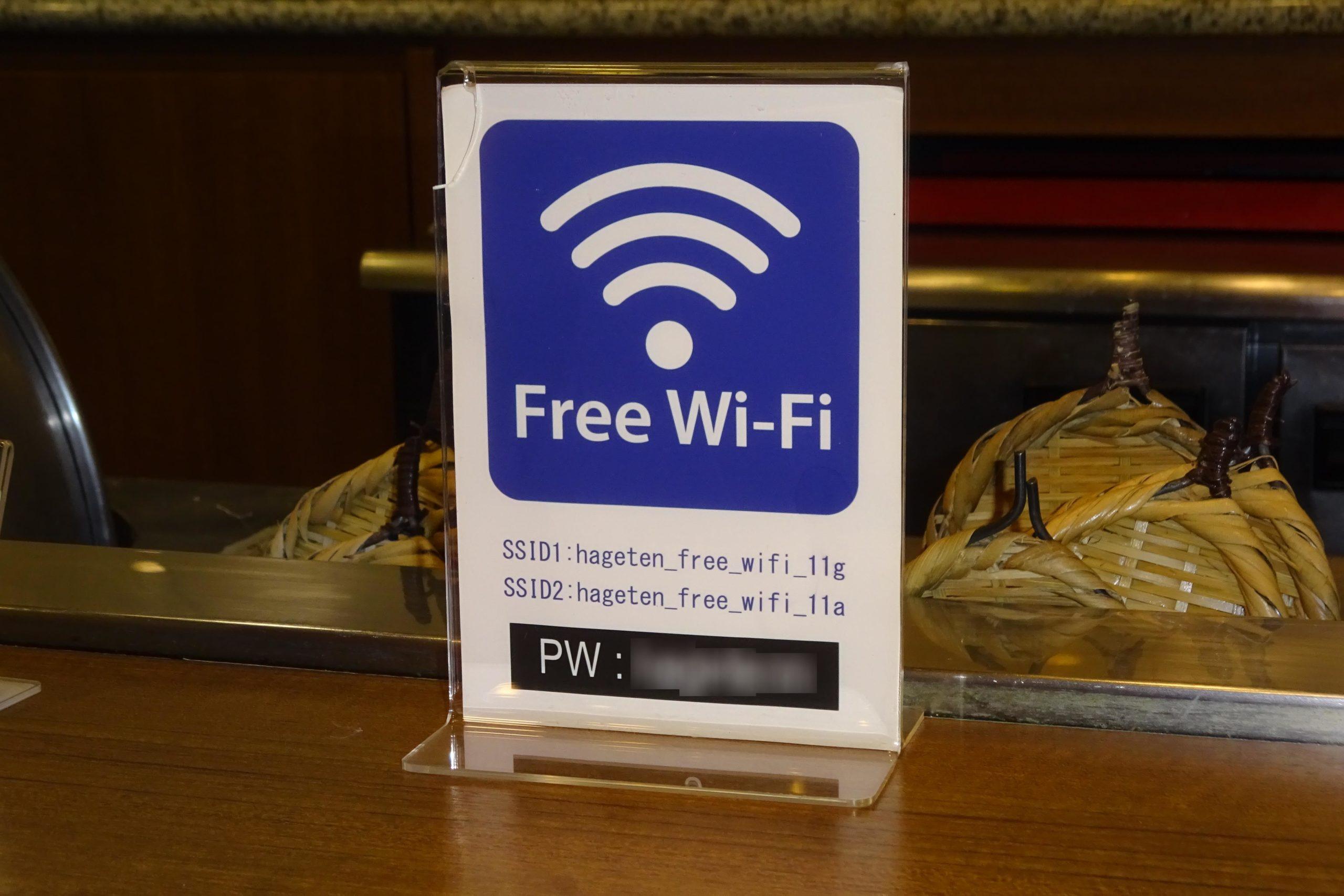 帯広はげ天Wi-Fi