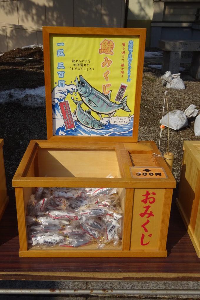 帯廣神社鮭みくじ