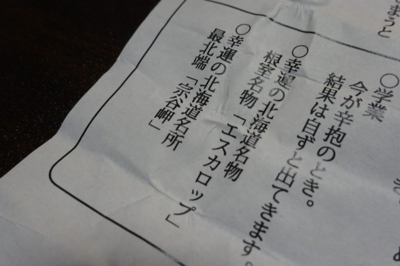 えぞみくじ幸運の北海道名物と幸運の北海道名所