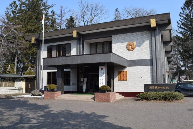 帯廣神社社務所