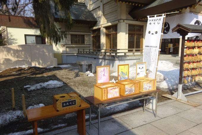 帯廣神社のシマエナガみくじ・鮭みくじ