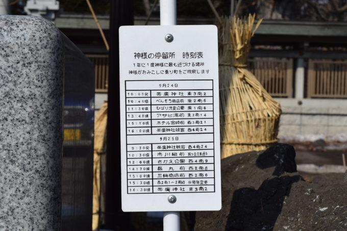 神様の停留所時刻表