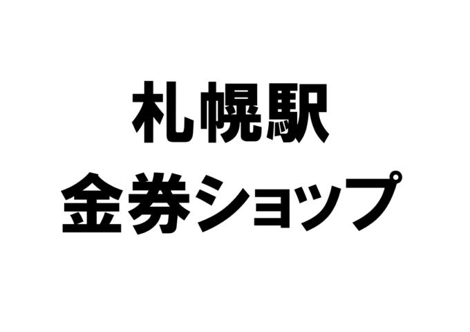JR札幌駅周辺の金券ショップ一覧