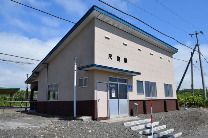 尺別駅の駅舎
