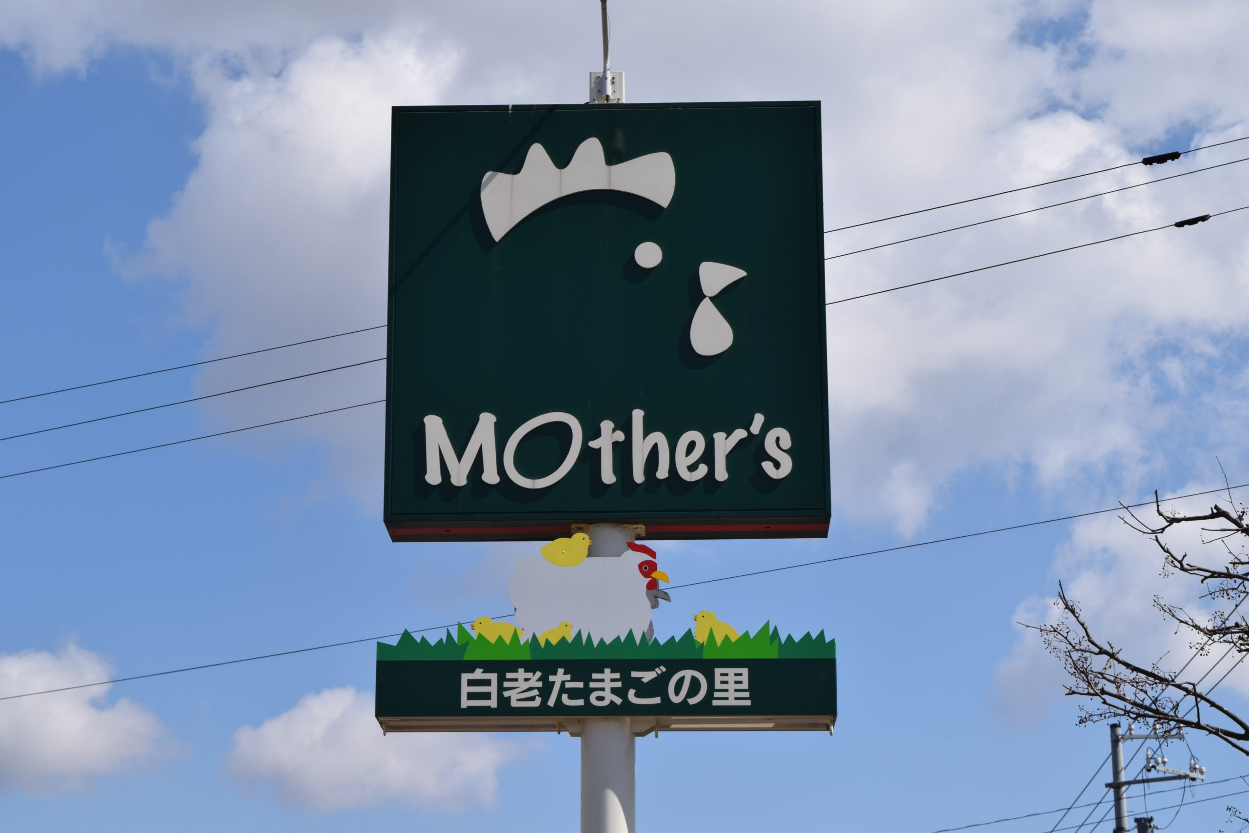 白老たまごの里マザーズ白老本店(北海道白老町社台)