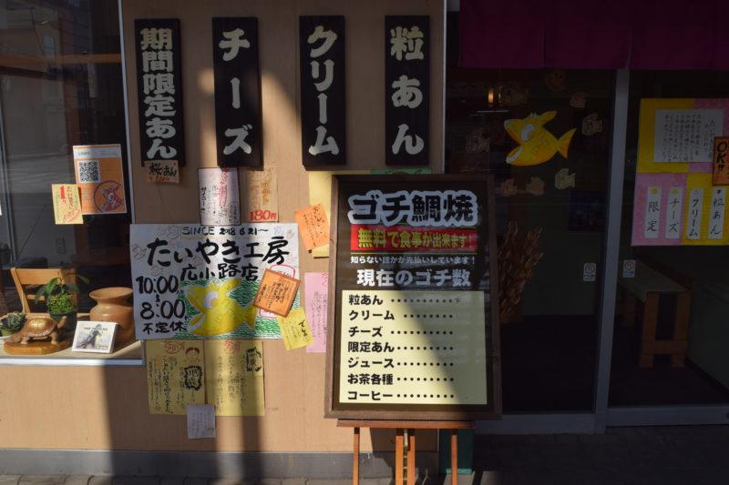 ゴチ鯛焼の「現在のゴチ数」が表記されたゴチメシ看板