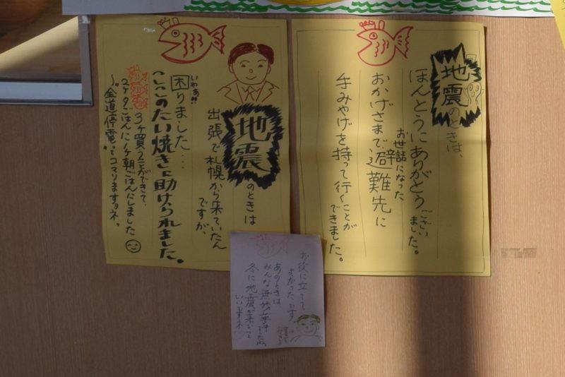 北海道胆振東部地震の翌日には店頭に焼き台を置いて営業